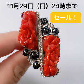 吉田 綾子 K18WG 赤珊瑚 ブラックダイヤ 3.36 ダイヤ 0.45 指輪(リング(指輪))