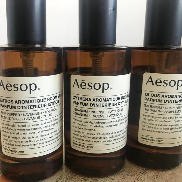 Aesop(イソップ)のAesop イソップ  ルームスプレー トリオ コスメ/美容のリラクゼーション(アロマスプレー)の商品写真