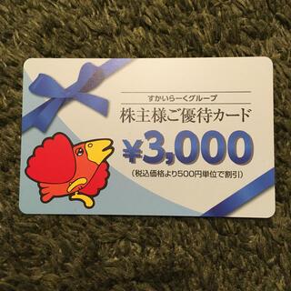 すかいらーく - すかいらーく株主優待券3000円