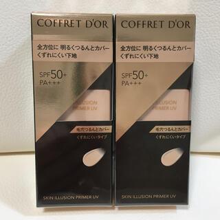 コフレドール(COFFRET D'OR)のコフレドール スキンイリュージョンプライマーUV(25ml)×2個セット【新品】(化粧下地)