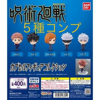 BANDAI - 呪術廻戦 カプセルフィギュアコレクション 全5種 コンプ コンプリート