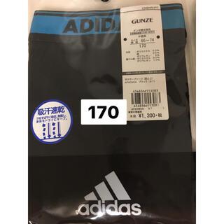 アディダス(adidas)のadidas ボクサーパンツ パンツ グンゼ 下着 トランクス ブリーフ 170(下着)