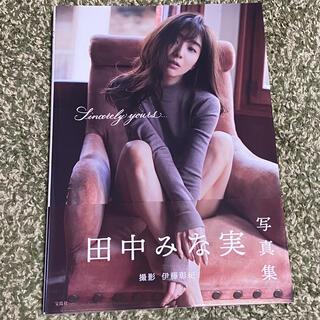 タカラジマシャ(宝島社)の宝島社 田中みな実 写真集(女性タレント)