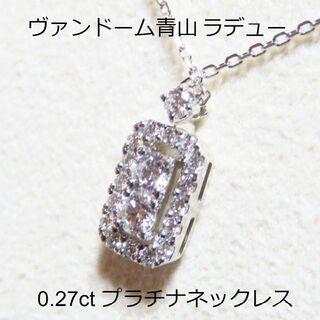 Vendome Aoyama - 【ヴァンドーム青山】現行品ダイヤ0.27ct ラデュープラチナネックレス