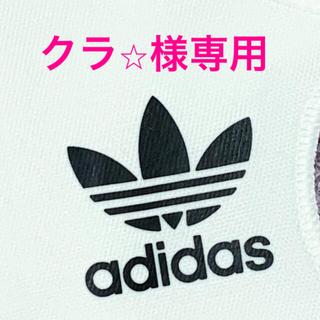 adidas - アディダス マスクカバー S/XS
