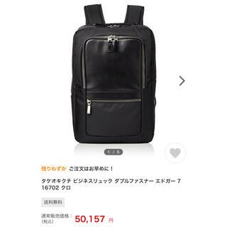 タケオキクチ(TAKEO KIKUCHI)のタケオキクチ ビジネスリュック ダブルファスナー エドガー (バッグパック/リュック)