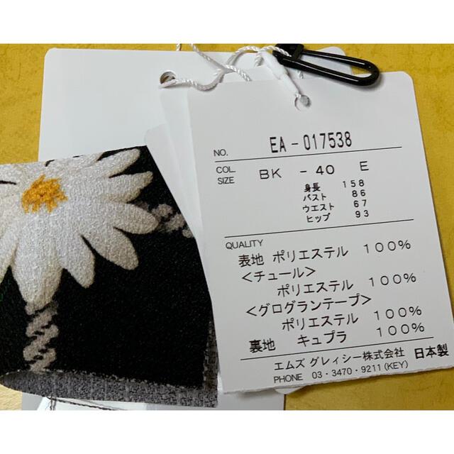 M'S GRACY(エムズグレイシー)のM'sグレイシースカート 黒花柄 レディースのスカート(ひざ丈スカート)の商品写真
