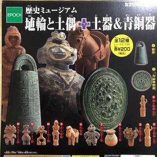 エポック(EPOCH)の歴史ミュージアム 埴輪と土偶+土器&青銅器 全12種セット(その他)