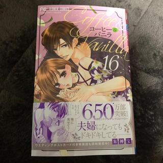 コーヒー&バニラ16 最新刊