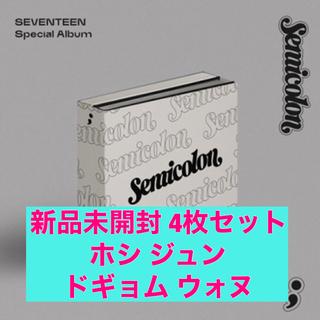 SEVENTEEN - SEVENTEEN セミコロン 新品未開封 ホシ ドギョム ジュン ウォヌ