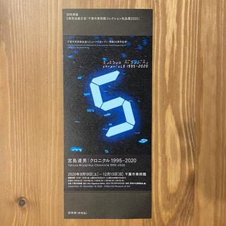 宮島達男 クロニクル1995-2020 展 チケット1枚