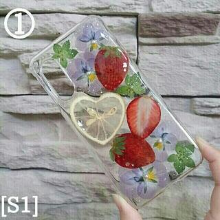 ☆押し花 & 押しフルーツのスマホケース/ハートレモン☆再販オーダーページ☆