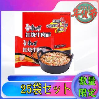 25袋セット经典康師傅インスタントラーメン 康师傅方便面(インスタント食品)