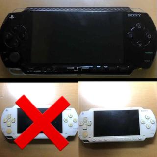 SONY - 【在庫処分‼️早い者勝ち‼️】PSP 本体3台セット
