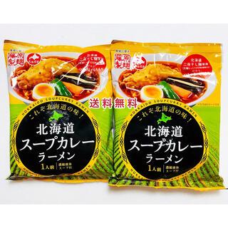 北海道スープカレーラーメン 2人前  即席中華めん お試し 送料無料(麺類)