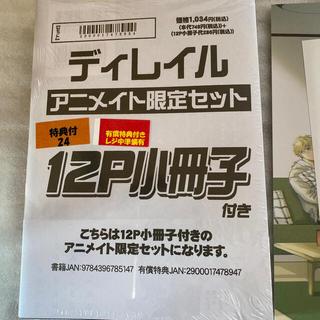 ディレイル 相葉キョウコ アニメイト限定版小冊子付き