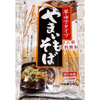 やまいもそば 山芋蕎麦 6人前 ☆送料無料(麺類)