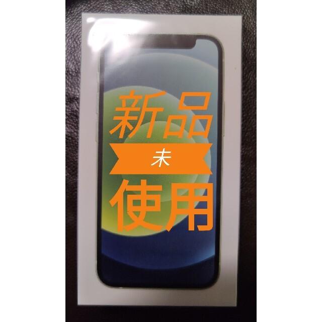 iPhone(アイフォーン)の新品未使用iPhone12mini グリーン 256GB SIMフリー スマホ/家電/カメラのスマートフォン/携帯電話(スマートフォン本体)の商品写真