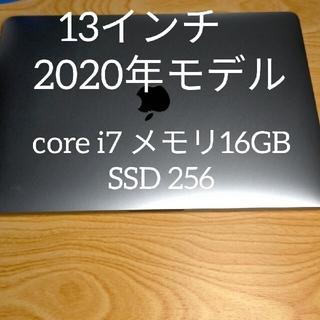 Mac (Apple) - macbook pro 13インチ 2020
