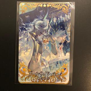 セガ(SEGA)のFGOアーケード プールサイドバー(カード)