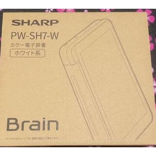 SHARP - BrainPW-SH7-W[ホワイト系]