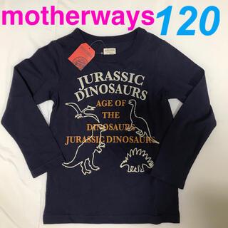 マザウェイズ(motherways)の新品未使用[マザウェイズ]恐竜シルエットロンT 紺色120size(Tシャツ/カットソー)