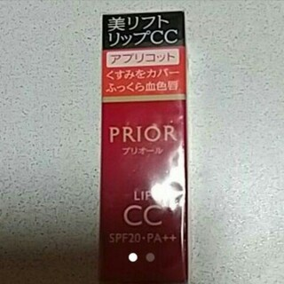 プリオール(PRIOR)のプリオール 美リフト リップCC アプリコット(口紅)