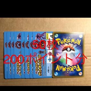 ポケモン - ポケモン剣盾 幻のポケモンゲットチャレンジ 50枚 200ポイント分