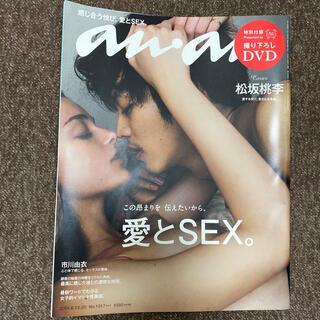 an・an (アン・アン) 2014年 8/20号/松坂桃李(生活/健康)
