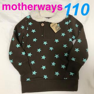 マザウェイズ(motherways)の新品未使用[マザウェイズ]首元ボア星柄トレーナーチャコール110size(Tシャツ/カットソー)