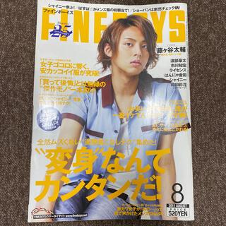 FINEBOYSファインボーイズ2011.08/藤ヶ谷太輔(アート/エンタメ/ホビー)
