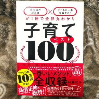 ダイヤモンド社 - 【新品】子育てベスト100 「最先端の新常識×子どもに一番大事なこと」