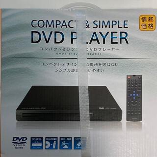 情熱価格DVDプレーヤードンキホーテコンパクトシンプル(DVDプレーヤー)