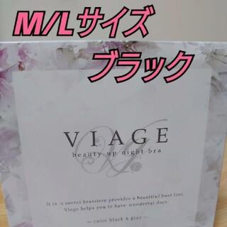 viage ナイトブラ M/Lサイズ ブラック