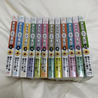 ショウガクカン(小学館)のオバケのQ太郎 1〜12巻 全巻セット 美品(全巻セット)
