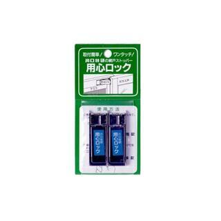 川口技研 用心ロック 網戸専用補助錠 ステン 2個入り R1768