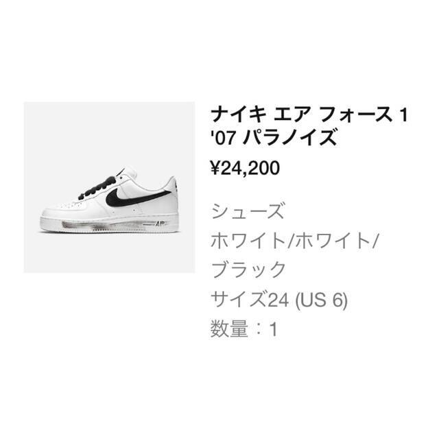 NIKE(ナイキ)のNike air force1 premium 24cm  レディースの靴/シューズ(スニーカー)の商品写真