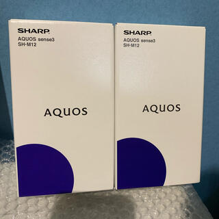 AQUOS - 新品未開封 AQUOS sense3 SH-M12 SIMフリー 2個セット
