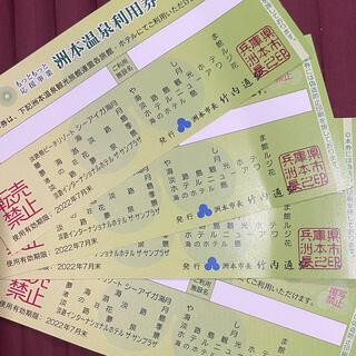 洲本温泉利用券 4万円分(宿泊券)