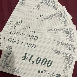いたりあ亭 6000円分(レストラン/食事券)