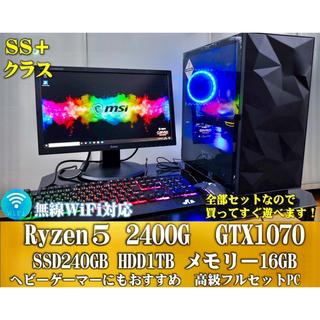 【SS+クラス】GTX1070+Ryzen5 高級ゲーミングパソコンフルセット