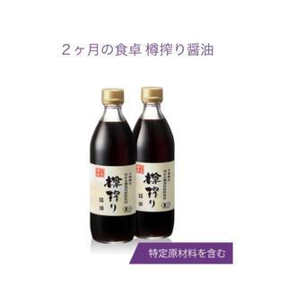 アムウェイ(Amway)のアムウェイ 12ヶ月の食卓 樽搾り醤油(2本入り)しょう油 醤油 amway(調味料)