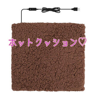 ホットクッション ホットマット 発熱マット 電熱 温座 ヒーター付き(その他)