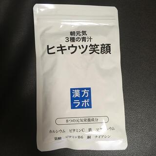 新日本漢方ラボ ヒキウツ笑顔 186粒 新品未開封(その他)