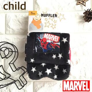 MARVEL - 【Child】マーベル 星柄 差し込みマフラー 黒