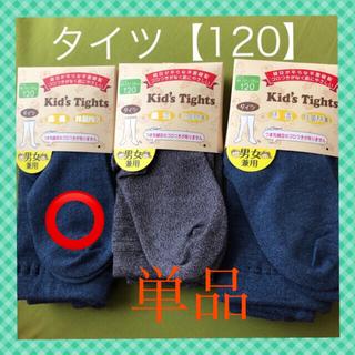 【キッズタイツ】 120サイズ 男女兼用 1足(単品) KT-120②