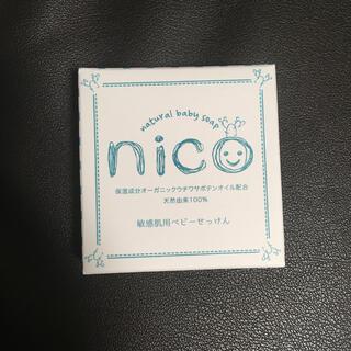 新品未使用 nico石鹸(ボディソープ/石鹸)