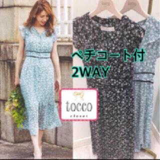 トッコ(tocco)の新品♡tocco closet  2WAY ミント シフォン マキシワンピ(ロングワンピース/マキシワンピース)
