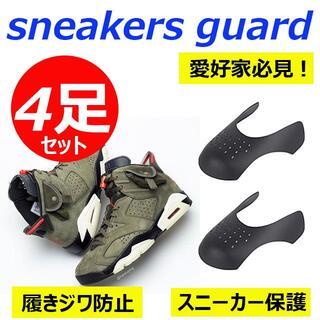 スニーカーガード シューガード 履きジワ防止 スニーカー保護 snearker