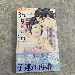 ショウガクカン(小学館)の37.5℃の涙 20(少女漫画)